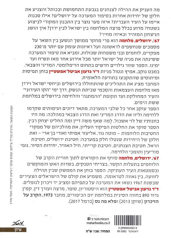 67, ירושלים, מלחמה-אביטל-אפשטין, גדעון134
