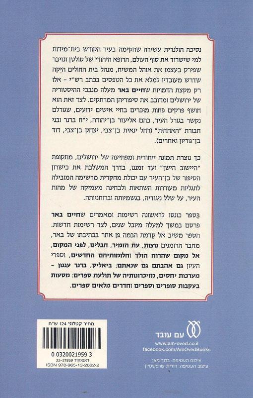 קשר לאחד : מסעות, בתים ואנשים בירושלים-באר, חיים122
