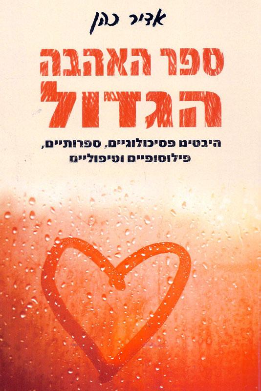 ספר האהבה הגדול : היבטים פסיכולוגיים, ספרותיים, פילוסופיים וטיפוליים