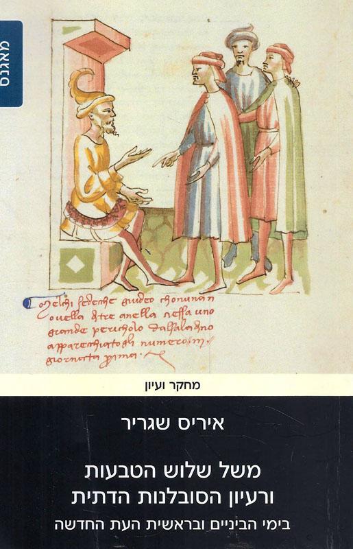 משל שלוש הטבעות ורעיון הסובלנות הדתית בימי הביניים ובראשית העת החדשה-שגריר, איריס108