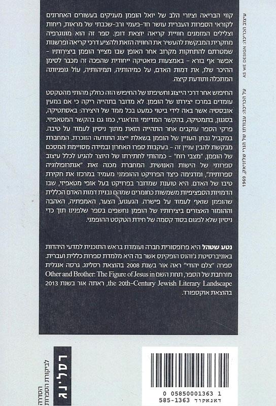 הפואטיקה של יואל הופמן : קווי בריאה וציורי הלב-שטהל, נטע82