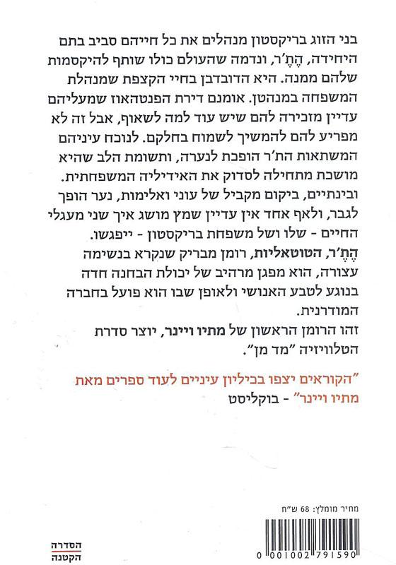 הת'ר, הטוטאליות-וינר, מתיו84
