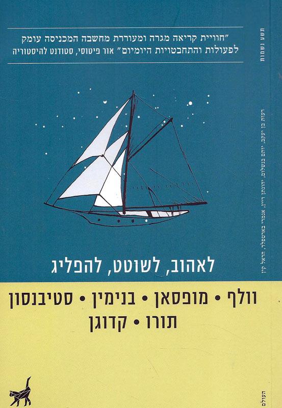 לאהוב, לשוטט, להפליג