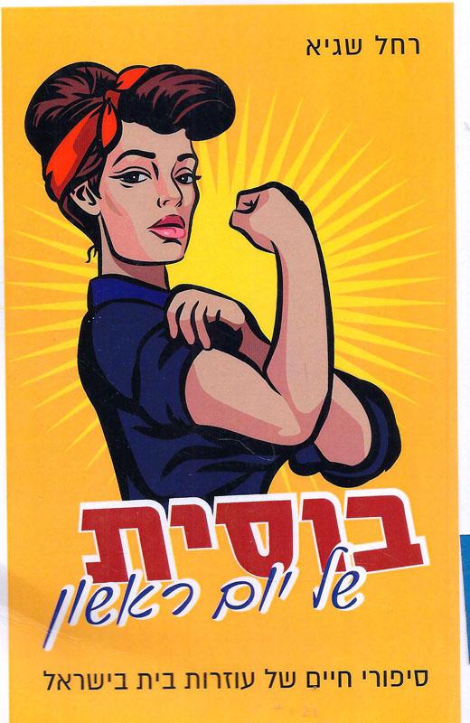 בוסית של יום ראשון : סיפורי חיים של עוזרות בית בישראל