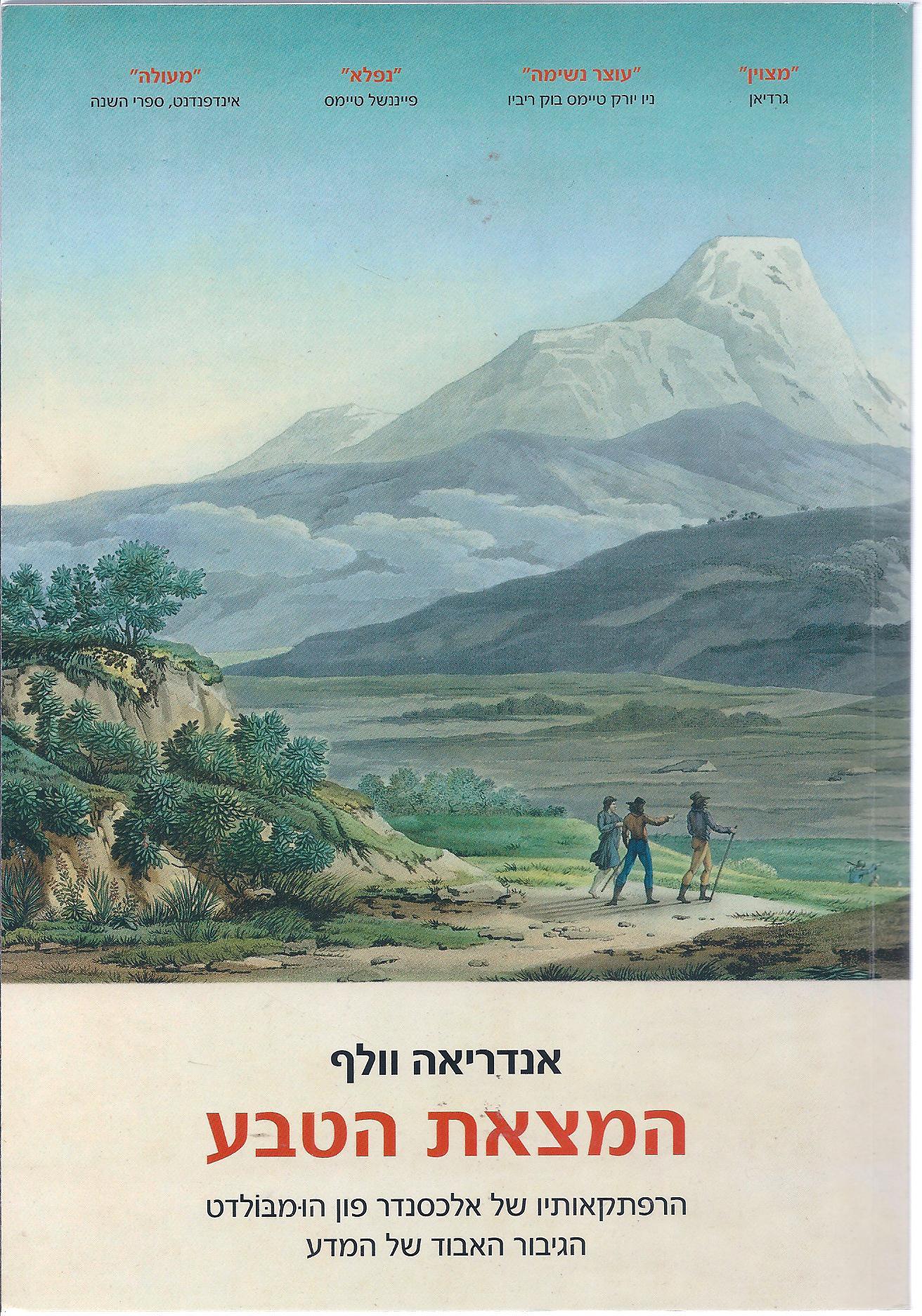 המצאת הטבע : הרפתקאותיו של אלכסנדר פון הומבולדט הגיבור האבוד של המדע
