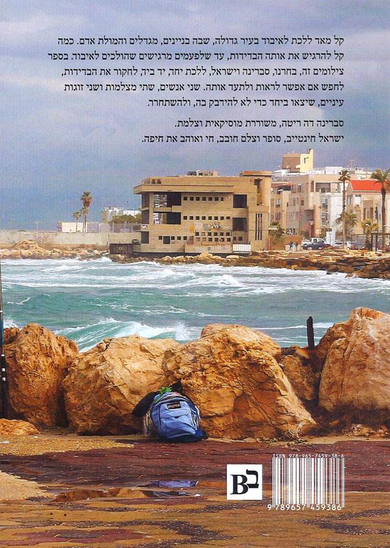 בדידות בעיר הגדולה-דה ריטה, סברינה; חינטיב, ישראל114