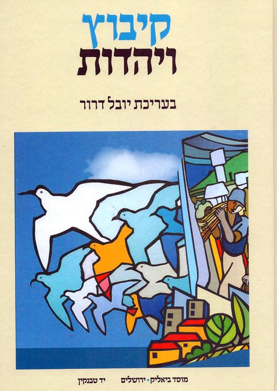 קיבוץ ויהדות