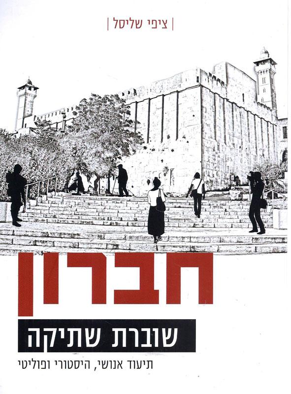 חברון שוברת שתיקה : תיעוד אנושי, היסטורי ופוליטי-שליסל, ציפי112