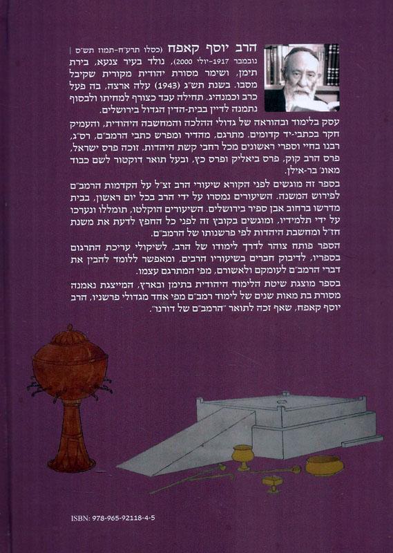 שיעורי הרב יוסף קאפח על הרמב