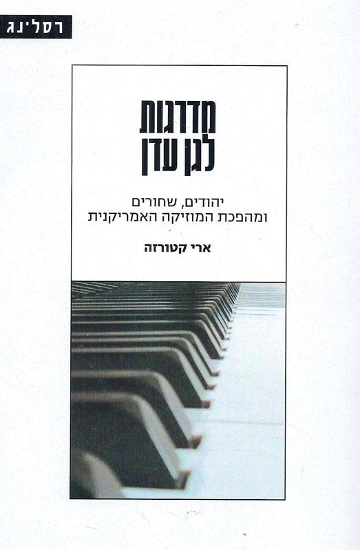מדרגות לגן עדן : יהודים, שחורים ומהפכת המוזיקה האמריקנית-קטורזה, ארי1