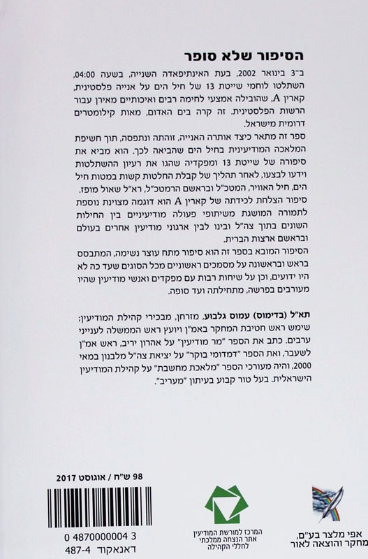 דרמה בים האדום : תפיסת קארין A אוניית הנשק הפלסטינית, 3 בינואר 2002-גלבוע, עמוס55