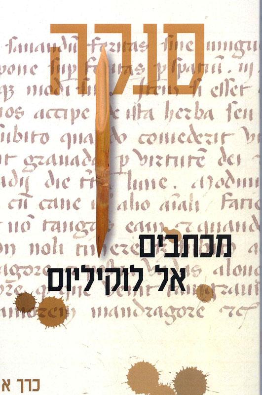 מכתבים אל לוקיליוס