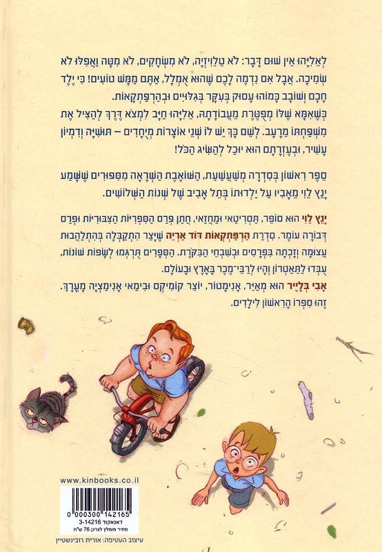 כשסבא אליהו היה קטן-לוי, ינץ36