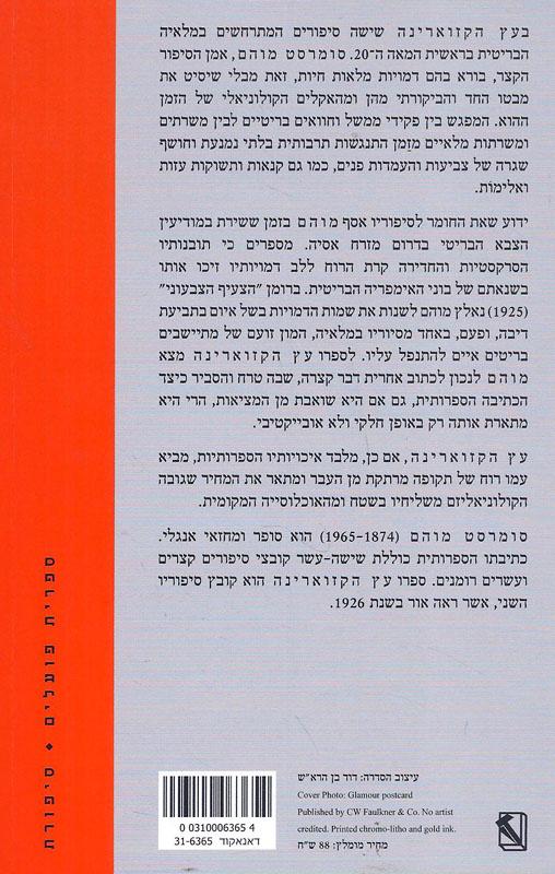 עץ הקזוארינה-מוהם, ויליאם סומרסט43