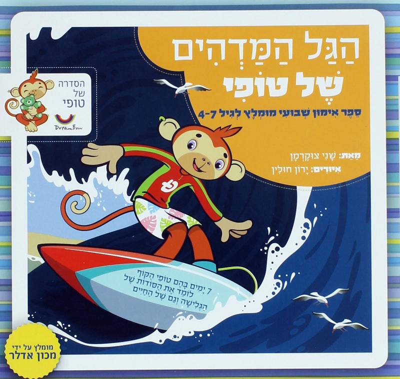 הגל המדהים של טופי : ספר אימון שבועי מומלץ לגיל 4-7