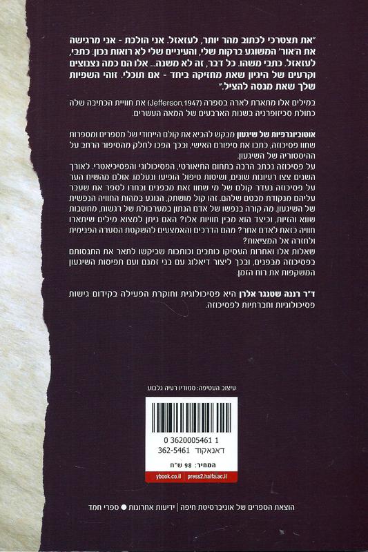 אוטוביוגרפיות של שיגעון : מבט על האדם והנרטיב-שטנגר אלרן, רננה366