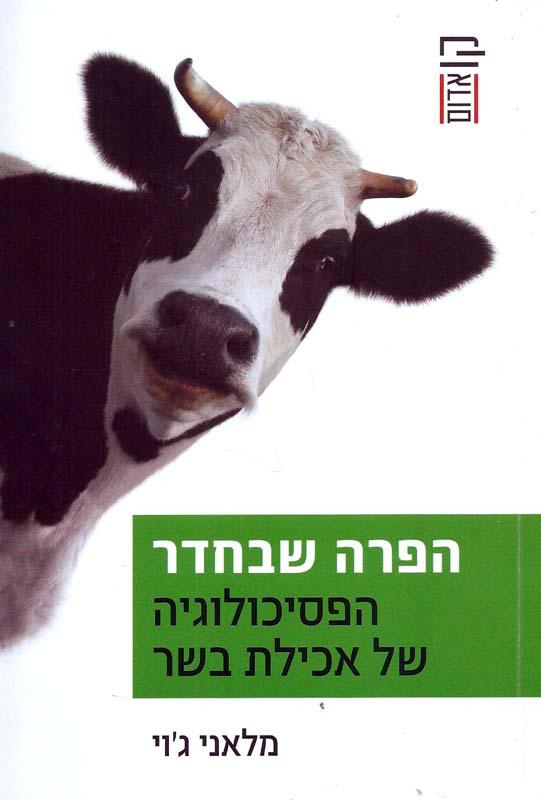 הפרה שבחדר : הפסיכולוגיה של אכילת בשר-ג'וי, מלאני355