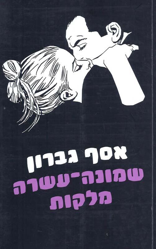שמונה-עשרה מלקות : רומן-גברון, אסף354