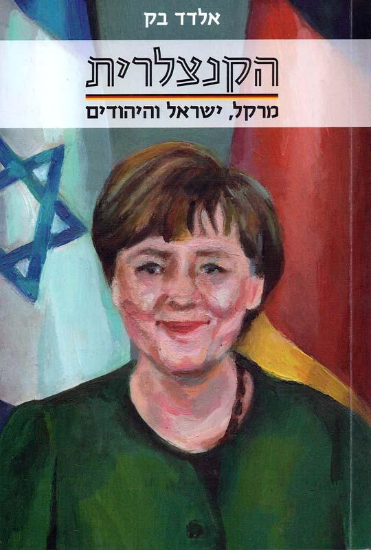 הקנצלרית : מרקל, ישראל והיהודים-בק, אלדד358