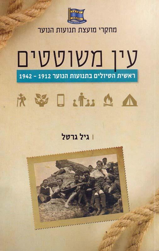 עין משוטטים : ראשית הטיולים בתנועות הנוער 1942-1912-גרטל, גיל334