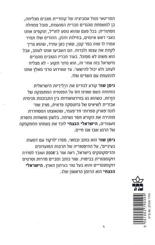 הישראלי הנצחי-שור, ניסן336