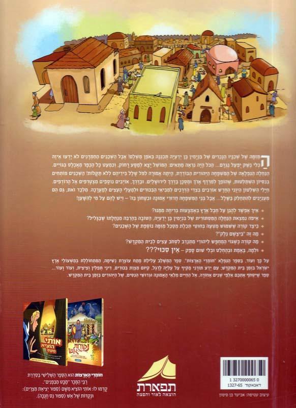 חומדי הארצות : מבט מבפנים על מסע מדהים מהקרב על הנחלה על לב ארץ חמדה-המאירי, אליעזר343