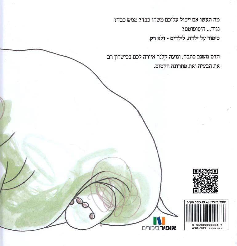 ילדה עם היפופוטם-משגב, הדס341