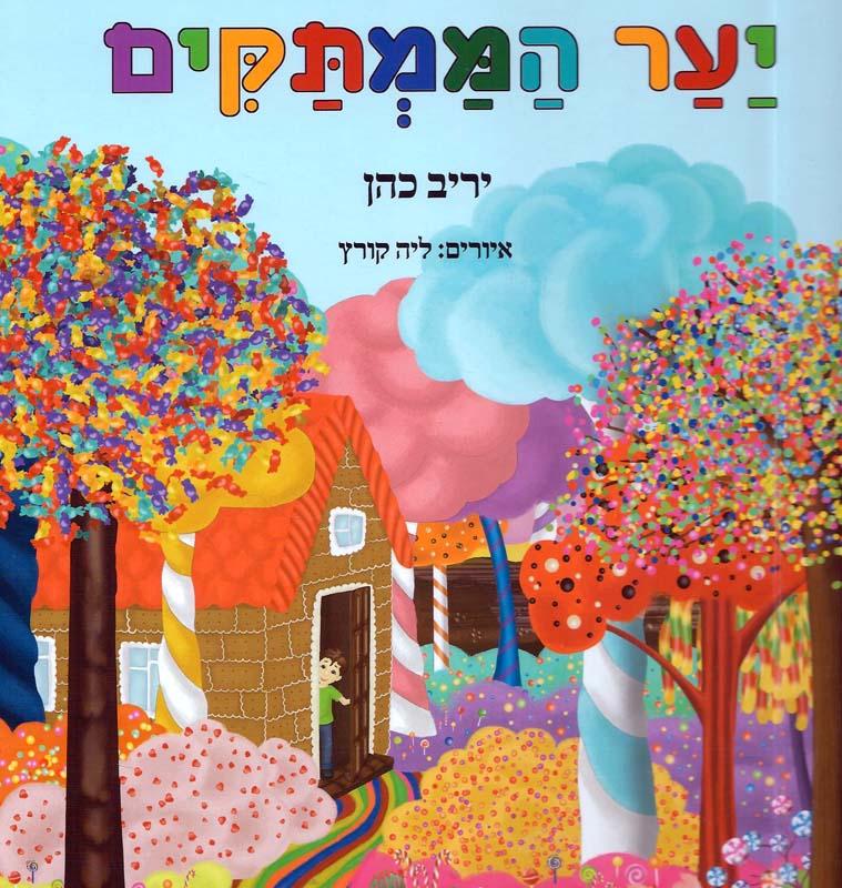 יער הממתקים-כהן, יריב342