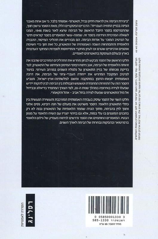 הבימה : עיונים חדשים בתאטרון לאומי-ירושלמי, דורית; זר-ציון, שלי; קינר-קיסינגר, גד327