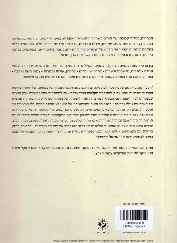 צמחים, שדים ונפלאות: צמחי ארץ ישראל בפולקלור-דפני, אמוץ; חט'יב, סאלח עקל313