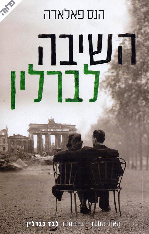 השיבה לברלין-פלדה, הנס297