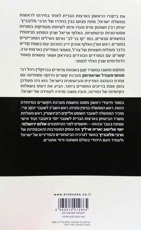 ברגע האמת : הרבי מלובביץ' והדיאלוג הביטחוני-מדיני עם מקבלי ההחלטות בישראל-ירושלמי, שלום; אליטוב, יוסי; ארליך, אריה309