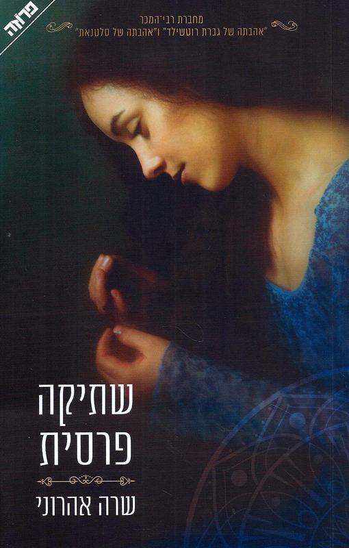 שתיקה פרסית-אהרוני, שרה285