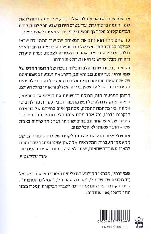 אח שלי איוב : סיפורו של איש אחד גנב (ספר חיצוני)-זרחין, שמי282