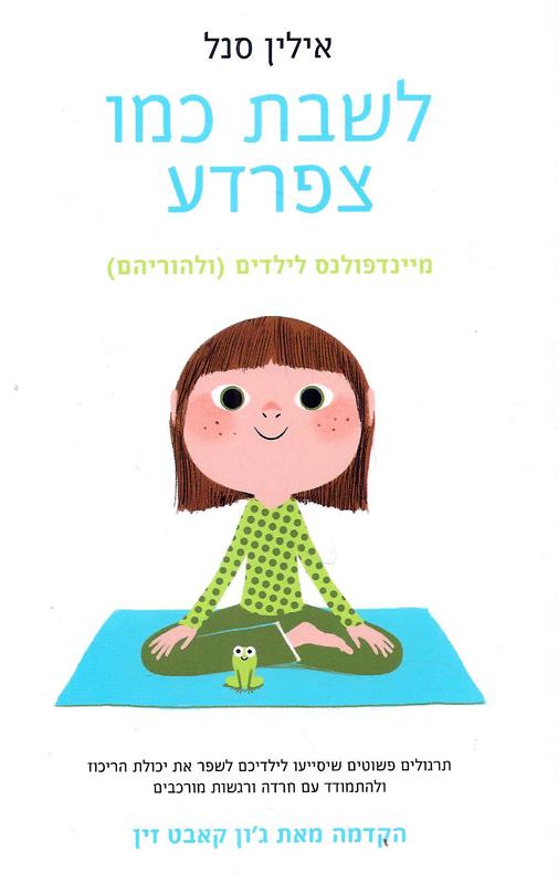 לשבת כמו צפרדע : מיינדפולנס לילדים (ולהוריהם)