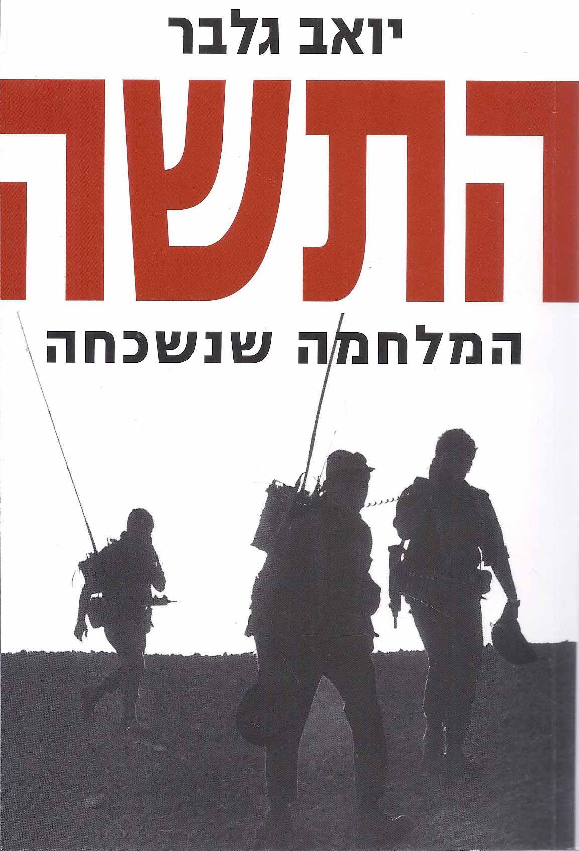 התשה : המלחמה שנשכחה-גלבר, יואב276