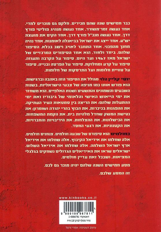 כחולמים : שבעה צנחנים שאיחדו את ירושלים ופילגו את ישראל-קלין הלוי, יוסי279