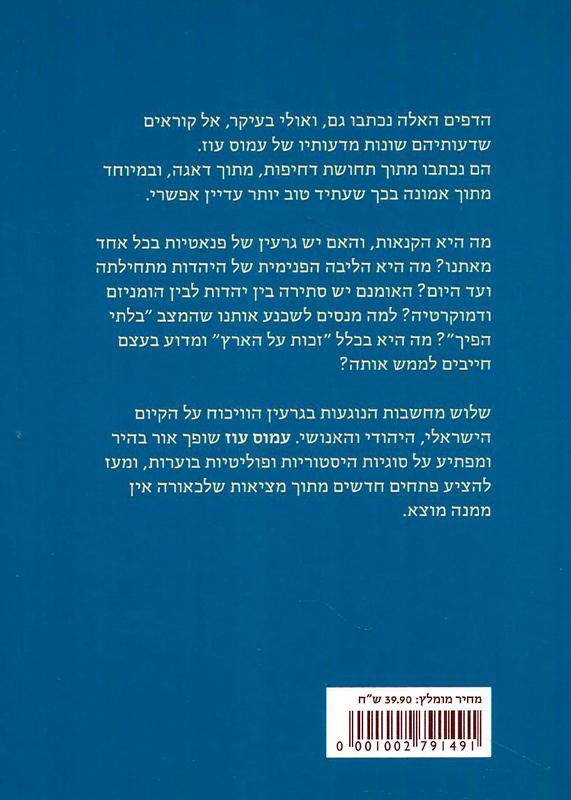 שלום לקנאים : שלוש מחשבות-עוז, עמוס146