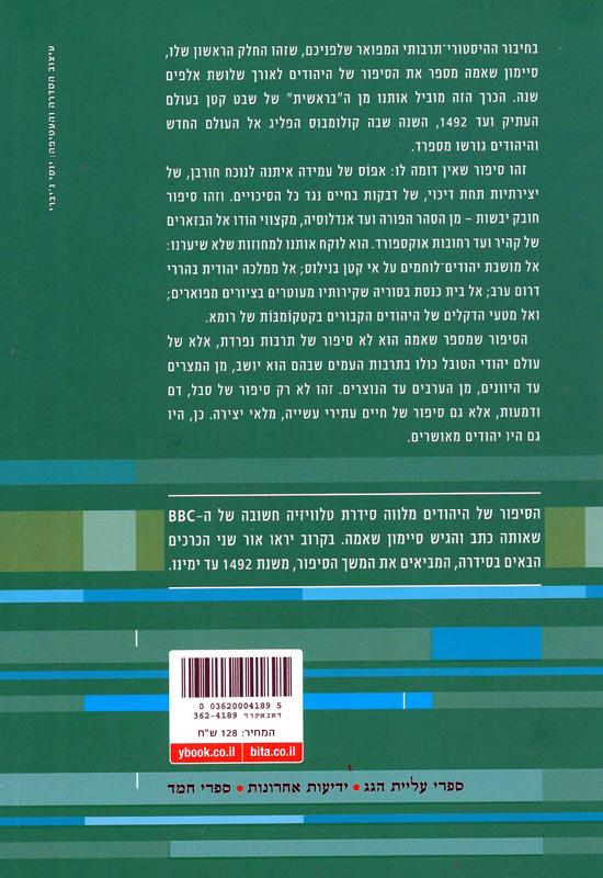 הסיפור של היהודים-שמה, סימון271