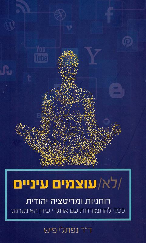 לא עוצמים עיניים : רוחניות ומדיטציה יהודית ככלי להתמודדות עם אתגרי עידן האינטרנט-פיש, נפתלי צבי260