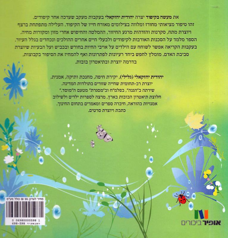 מעשה בקפוד-יחזקאלי, יהודית261