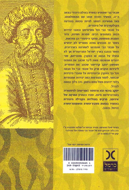 שתי יצירות על אודות שבתי צבי-ברנאי, יעקב; קרויטנר, ש
