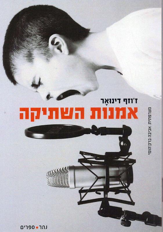 אמנות השתיקה-דינואר, ז'וזף231