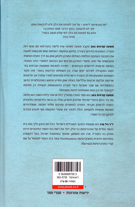 תשעה קוראים באב : הוגים ישראלים משוחחים על חברה, חורבן ותיקון-פרג, גיל242