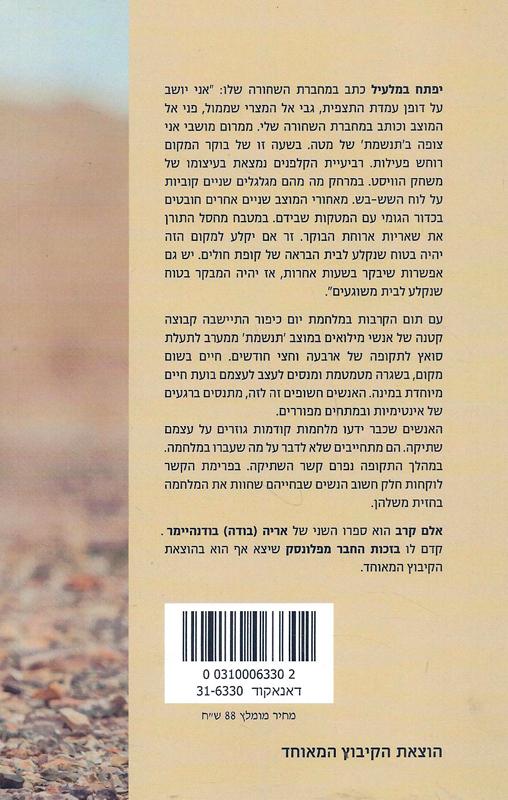 אלם קרב-בודנהימר, אריה217