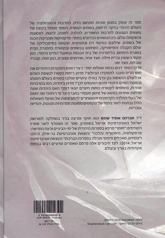 ריח גן עדן : ריחות, בשמים וקטורת במסורת היהודית-שמש, אברהם אופיר226