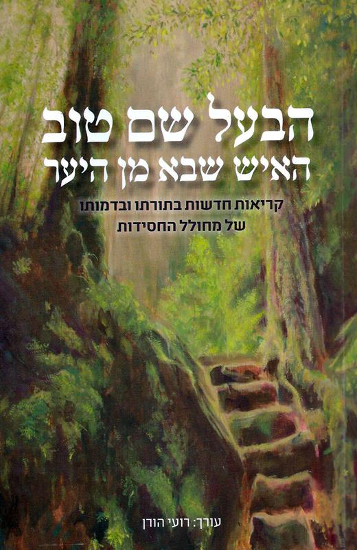 הבעל שם טוב : האיש שבא מן היער : קריאות חדשות בתורתו ובדמותו של מחולל החסידות-הורן, רועי222