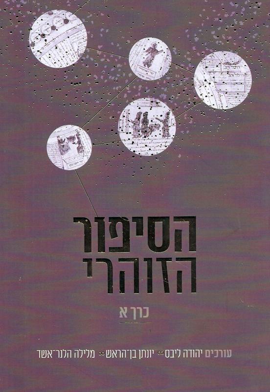 הסיפור הזוהרי-ליבס, יהודה; בן-הראש, יונתן; הלנר-אשד, מלילה223