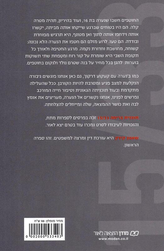 תוכנית בריחה 15/33-קירק, שנון243