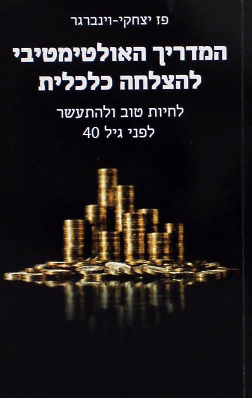 המדריך האולטימטיבי להצלחה כלכלית : לחיות טוב ולהתעשר לפני גיל 40-יצחקי-וינברגר, פז205